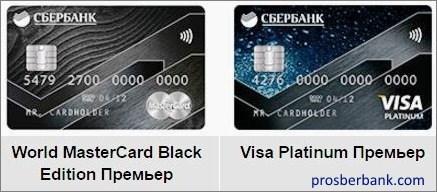 как получить карту виза платинум сбербанк калькулятор досрочного погашения кредита райффайзенбанк
