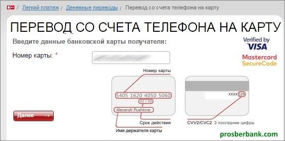 Как вывести деньги с номера телефона на карту мтс