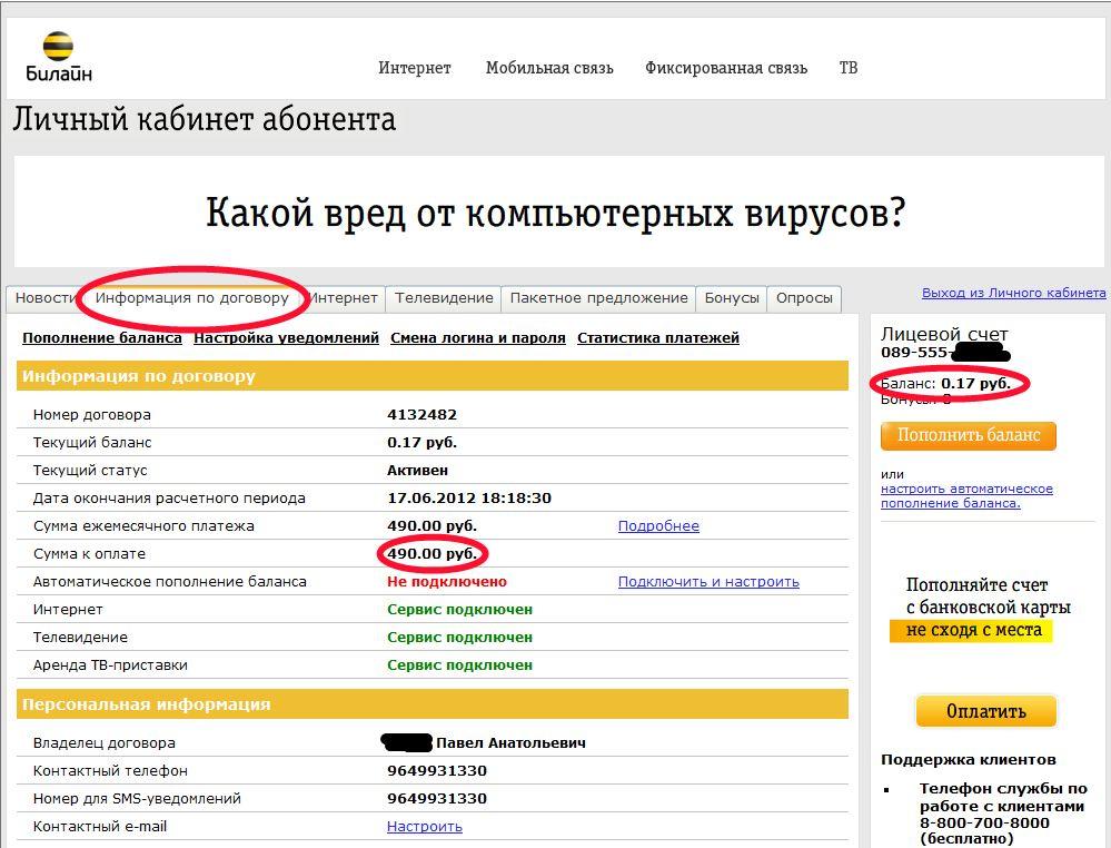 личный кабинет онлайн вход в личный кабинет билайн ооо хоум кредит энд финанс банк юридический адрес уфа