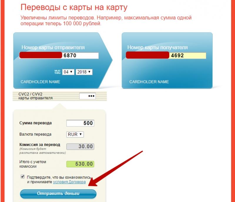 альфа банк клик онлайн вход в систему