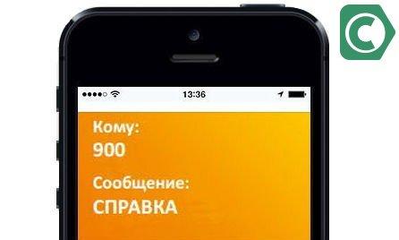 пополнить счет билайн с банковской карты сбербанка через смс 900 как проверить свою кредитную историю онлайн бесплатно