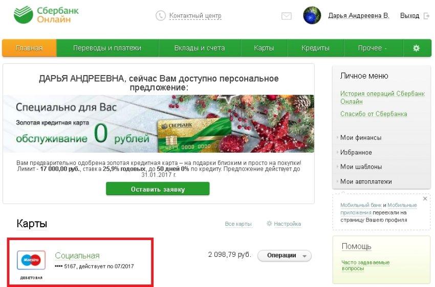 где взять реквизиты карты в сбербанк онлайн интернет банк втб онлайн