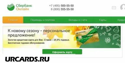 оставить заявку на кредитную карту в сбербанке онлайн заявка