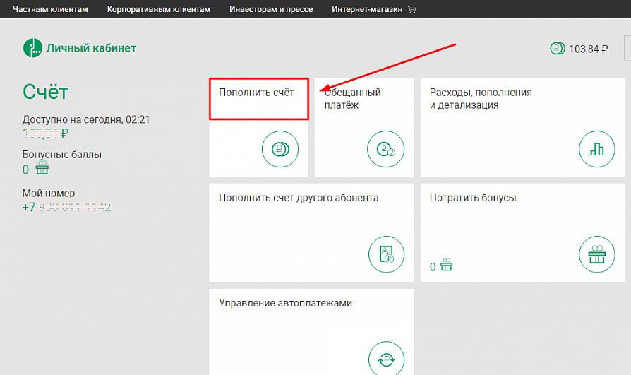 хоум кредит банк интернет банк регистрация