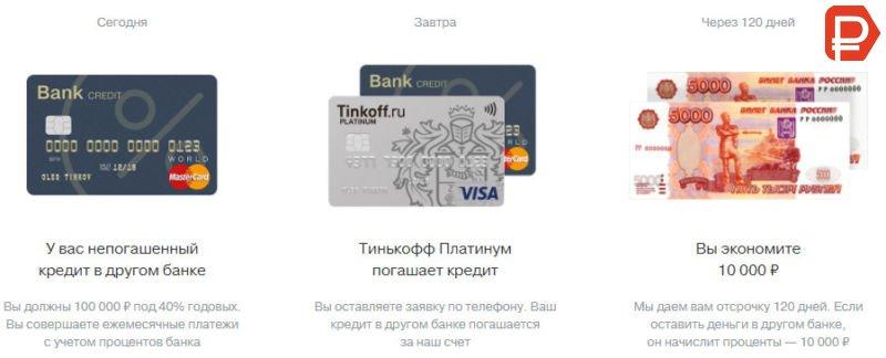 погашение кредита платинум банк кредит европа банк на комендантском