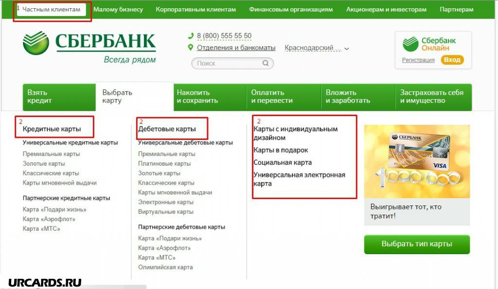 Заказать онлайн банковская карта сбербанка взять телевизор в кредит в украине