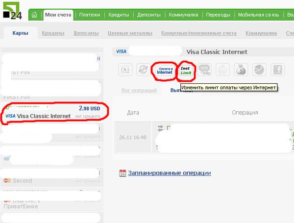 как проверить баланс карточки приватбанка через интернеткредиты втб 24 сегодня