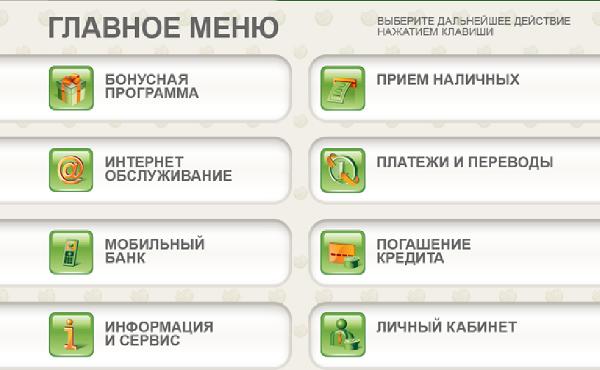 Номер телефона кредитного банка