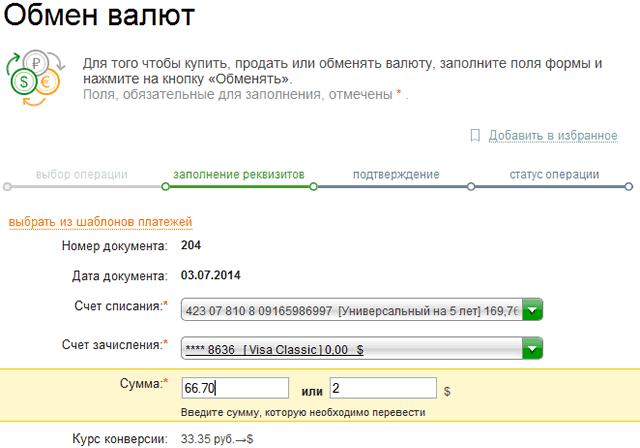 Конвертер валют сбербанка россии онлайн