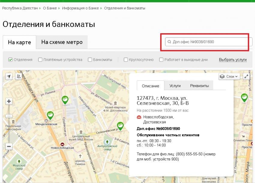 номер отделения кредитной организации сбербанка москвы онлайн заявка на кредитную карту уралсиб банк
