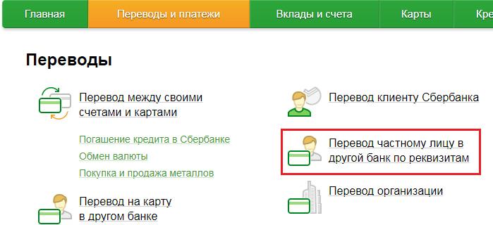 Оплата в онлайн банке по счету